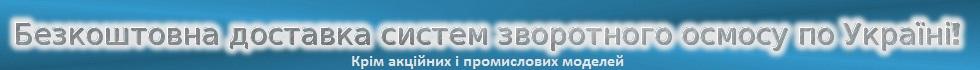 Безкоштовна доставка осмосу по Україні