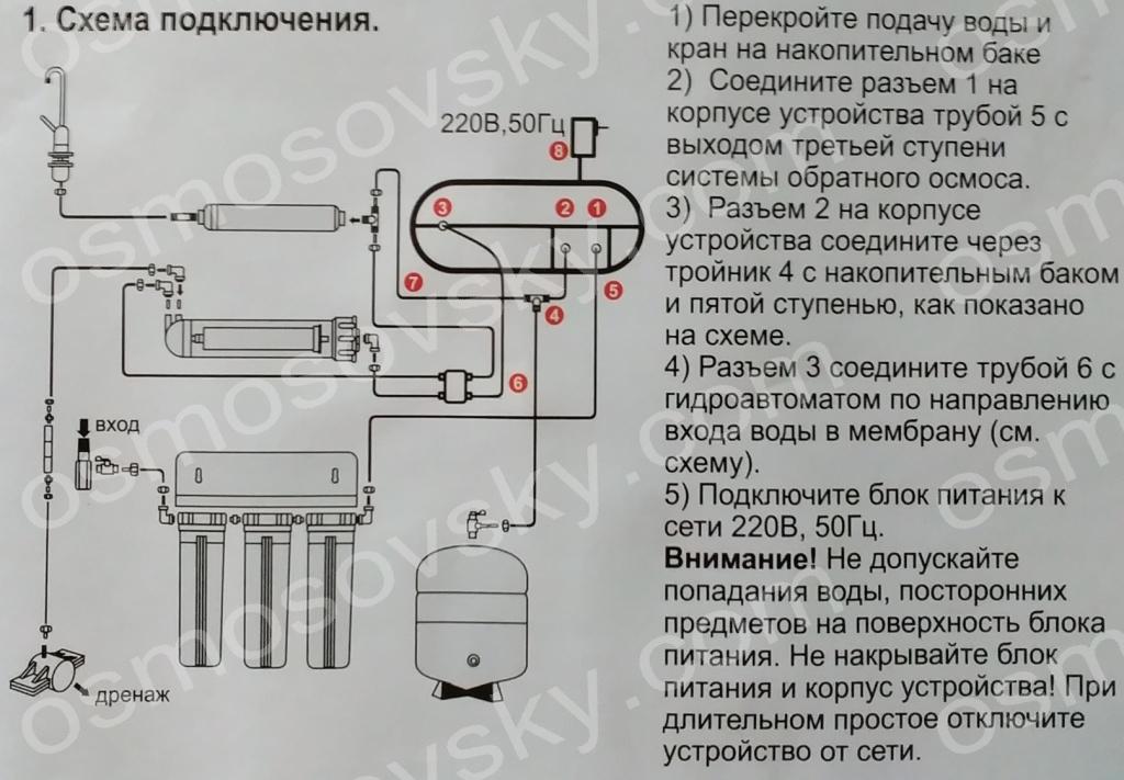 схема подключения помпы осмоса NW-P110