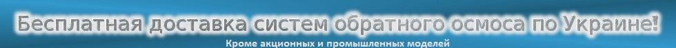 Бесплатная доставка осмоса по Украине