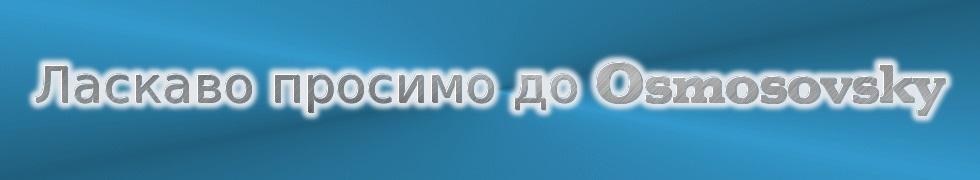 Osmosovsky осмос Харків