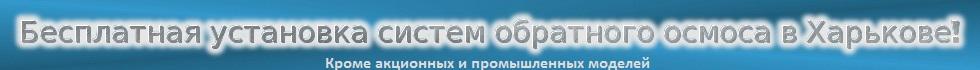 Бесплатная установка осмоса в Харькове