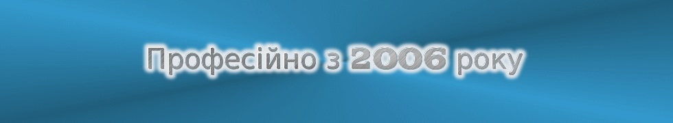 Osmosovsky -команда професіоналів