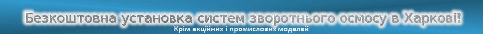 Безкоштовна установка осмосу в Харкові