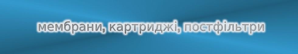Osmosovsky мембрани зворотного осмосу