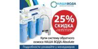 On the first of August 2016, the start of the action on Nasha Voda osmosis TM -25%