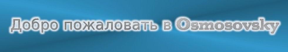 Osmosovsky осмос Харьков