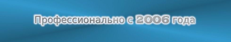 Osmosovsky - команда профессионалов