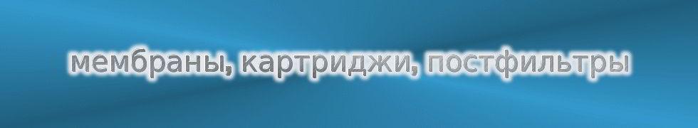 Osmosovsky мембраны обратного осмоса