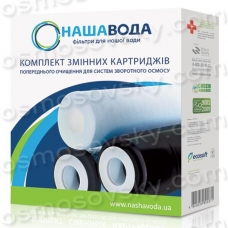 Nasha Voda Absolute 1-2-3 (CHV3NV) set prefilters for the reverse osmosis system, the United States Ukraine