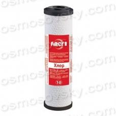 Filter1 CBC 25 x 10″ (Filter1 CHVCB2510F1) картридж для очищення води від хлору і хлорорганіки, Екософт Україна